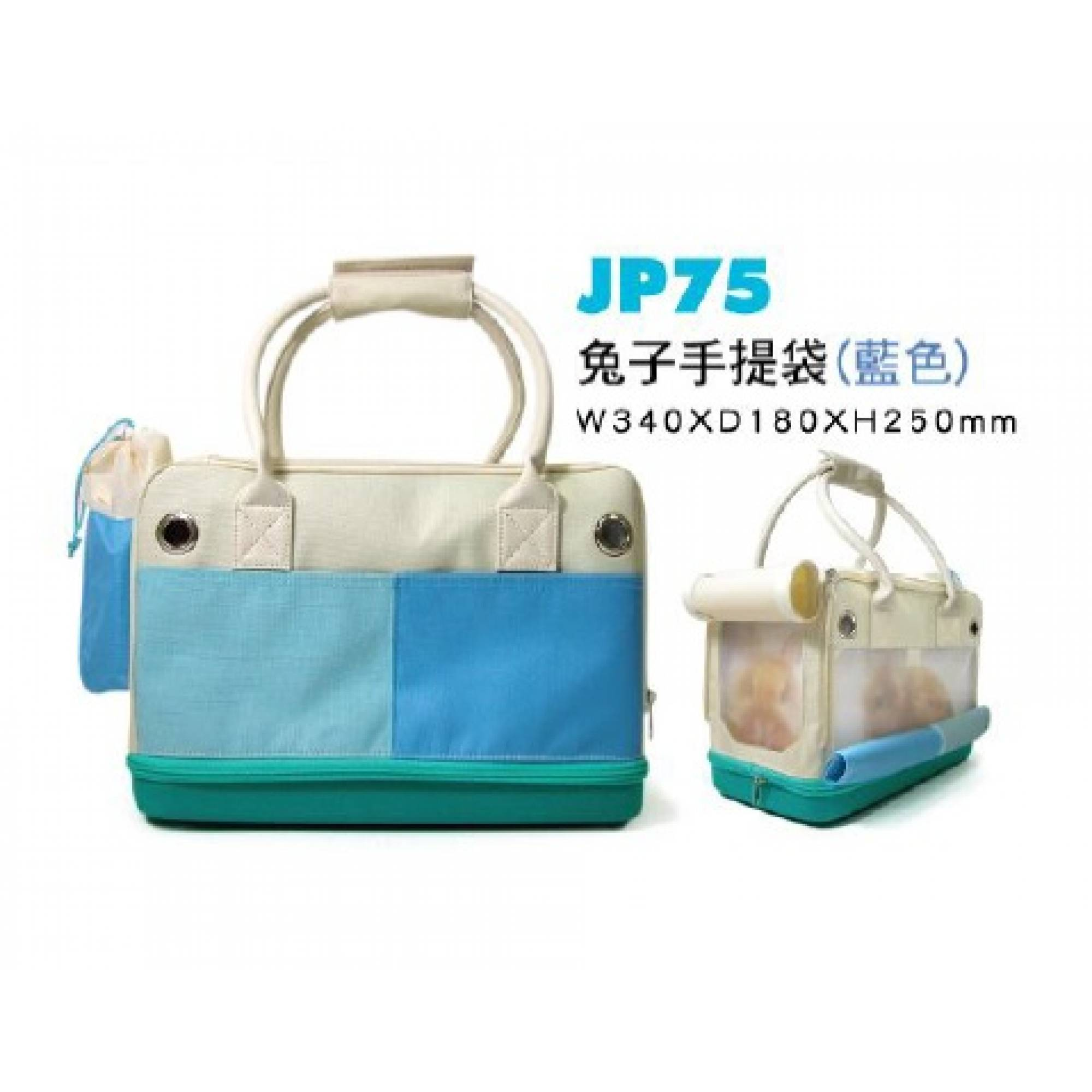 JOLLY Rabbit Carry Bag - Blue