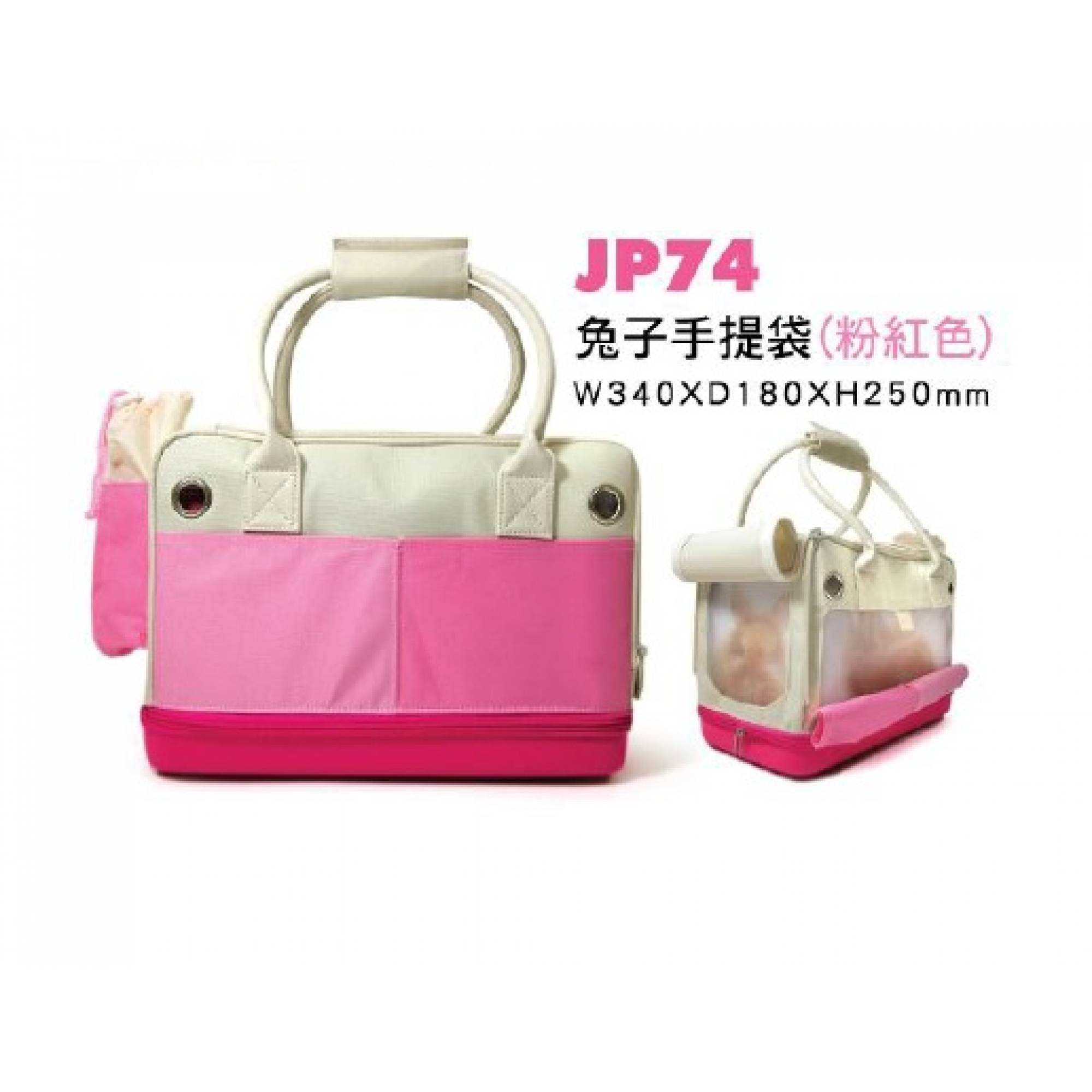 JOLLY Rabbit Carry Bag - Pink